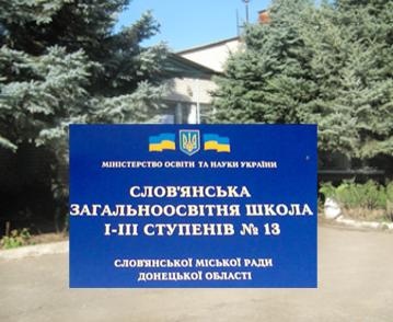 Дистанційна школа м. Слов'янськ ЗОШ №13